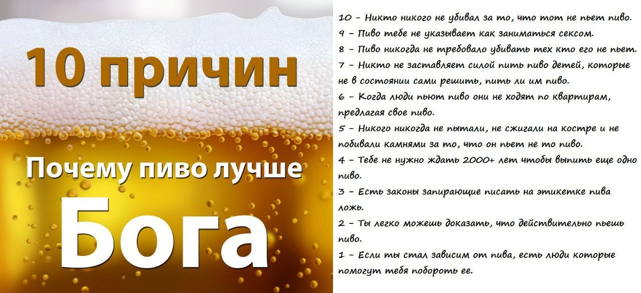 10 причин: почему пиво лучше Бога